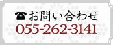 お問い合わせ055-262-3141