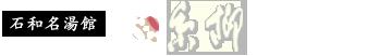 石和名湯館 糸柳 公式サイトへ